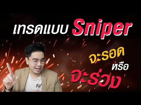 เทรดแบบ Sniper จะรอด หรือ จะร่วง ?   เทรดให้ดู EP.13