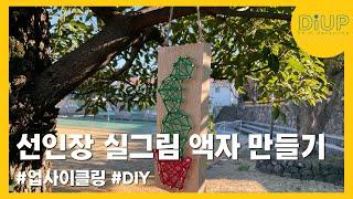 [디아이업 DiUP] 선인장 실그림 액자 만들기/ 업사…