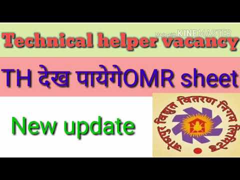 Technical helper ...now candidate can check omr sheet through RTI.....
