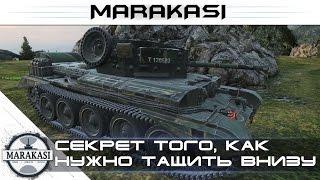 Секрет того, как нужно тащить внизу списка World of Tanks - редкие медали