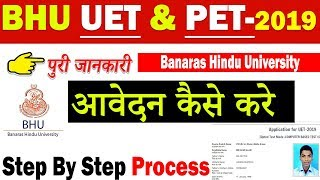 How to Apply BHU UET & PET | Online Form Fill Up 2019