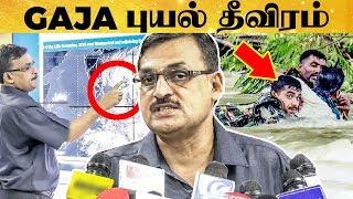 GAJA புயலின் பெரிய ஆபத்துகள்! | Tamil Nadu வானிலை மையம் S. Balachandran அறிக்கை