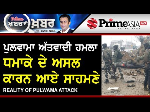 Prime Khabar Di Khabar 673 Reality of pulwama attack