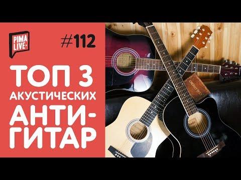 ТОП 3 Акустических Анти-Гитар до 100$