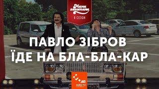 Зібров їде на концерт на Бла Бла Кар | Мамахохотала | НЛО TV