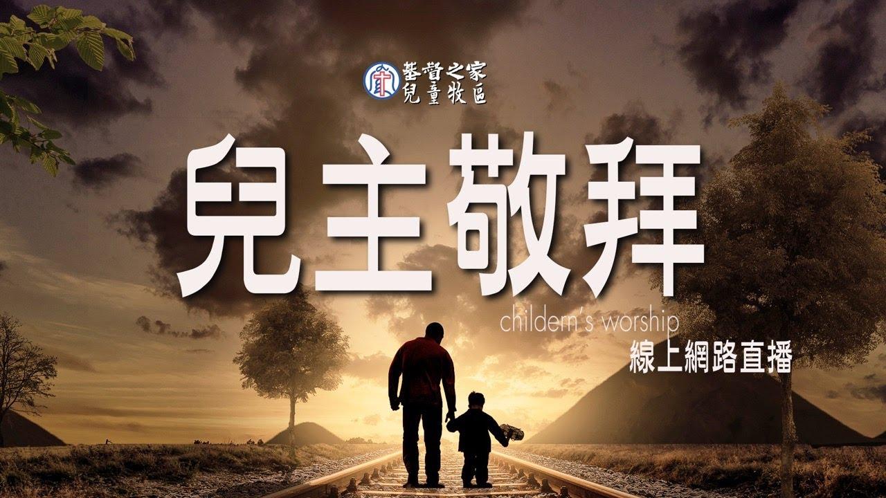 兒童主日學敬拜|台北基督之家| 2020.07.05