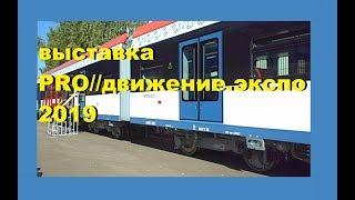 Железнодорожная выставка PRO//движение.экспо 2019 – обзор