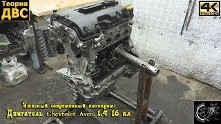 видео Ресурс двигателя Шевроле Лачетти 1.6, 1.4
