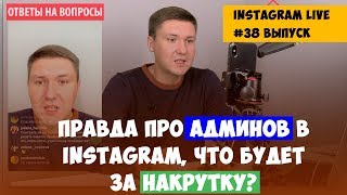 #38 Чем Грозит Накрутка Лайков  | Как закрыть Доступ к аккаунту Instagram| Администратор в Инстаграм