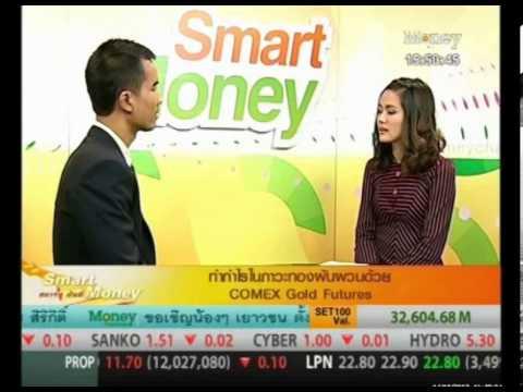 รายการ Smart Money Offshore Futures Trading : COMEX Gold Futures