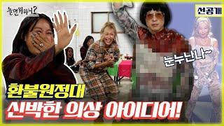 "(Eng sub) [환불원정대 선공개 - 선불원정대] 환불원정대 신박한 의상아이디어! 지미유 ""눈누난나""🕺(Hangout with Yoo - refund sisters)"