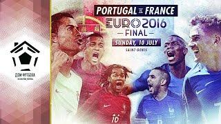 Португалия - Франция ¤ Финал Чемпионата Европы 2016 ¤ Промо(Мы все в ожидании этого финала - 10 июля, Париж, Португалия против Франции. Подписаться на Дом Футбола: vk.com/dom_f..., 2016-07-08T10:52:01.000Z)