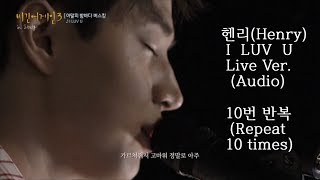 Cover images Henry 헨리 I LUV U (Live Ver._Audio) 10번 반복 (Repeat 10 times)