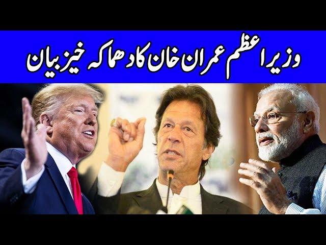 PM Imran Khan Speech Today   22 January 2020   Dunya News