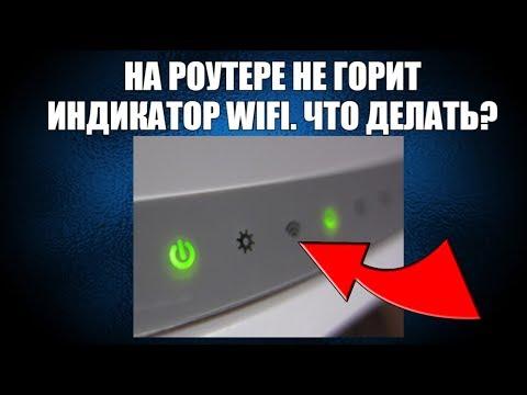 На роутере не горит индикатор Wifi(wlan). Что делать?