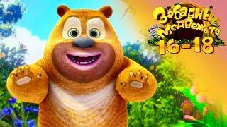Забавные медвежата - Сборник (16-18) Медвежата соседи - Мишки от Kedoo Мультфильмы для детей