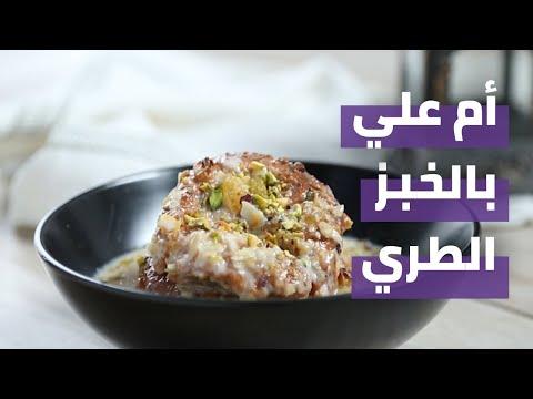 Um Ali in Soft Bread | أم علي بالخبز الطري