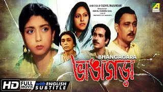 Bhangagara | ভাঙাগড়া | Bengali Movie | English Subtitle | Sandhya Rani