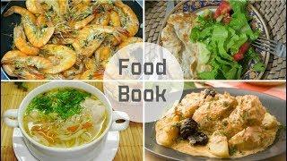 FOOD BOOK #1 МОЁ МЕНЮ НА НЕДЕЛЮ / ПРОСТЫЕ И ПОЛЕЗНЫЕ БЛЮДА