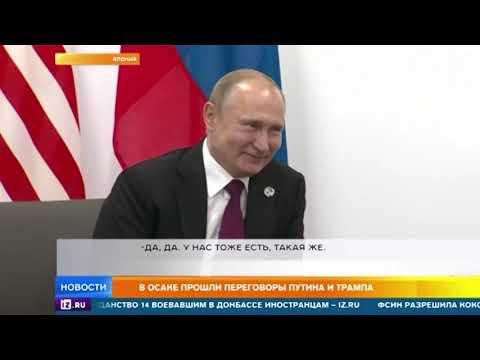 Российская пресса с трудом попала на брифинг Путина и Трампа в Осаке