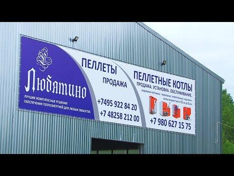 Новый завод в Нелидове