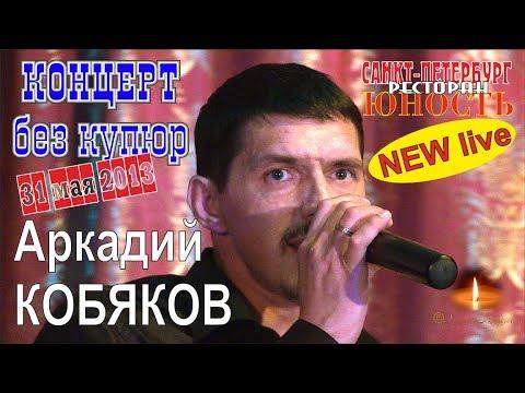 NEW VERSION/ Live Concert/ Аркадий КОБЯКОВ - Концерт в Санкт-Петербурге 31.05.2013 (полная версия)
