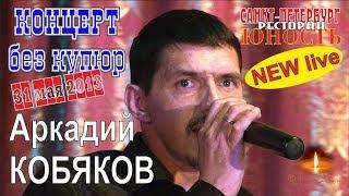 Download NEW VERSION/ Live Concert/ Аркадий КОБЯКОВ - Концерт в Санкт-Петербурге 31.05.2013 (полная версия) Mp3 and Videos