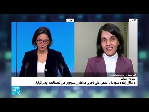 وسائل إعلام سورية: العمل على تحرير مواطنين سوريين من المعتقلات الإسرائيلية