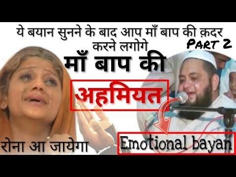 माँ बाप की अहमियत!ज़िन्दगी बदल देने वाला बयान by Maulana Abdul Hannan Siddiqui