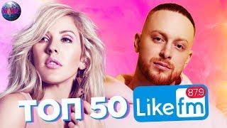 ТОП 50 ПЕСЕН НЕДЕЛИ | LIKE FM | LIKE ЧАРТ - 31 Августа 2019