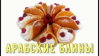 Блины. Арабские блины. Катаеф/Arab pancakes