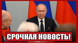 видео Песков: Путин выступит с телеобращением о повышении пенсионного возраста