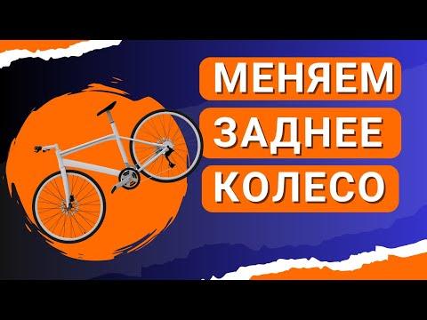 Как снять и поставить заднее колесо на велосипед