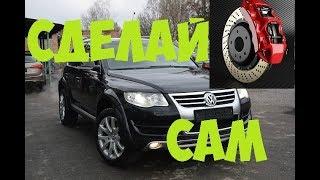 Volkswagen Touareg тормоза. Меняем колодки и диски сами.