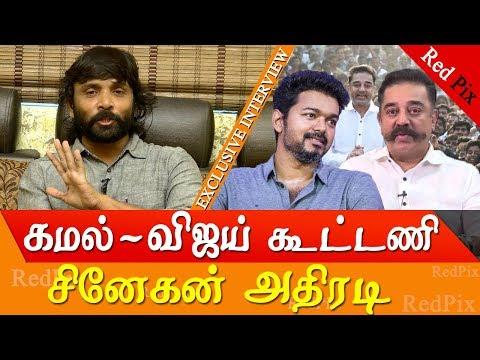 Kamal haasan Vijay political alliance #snehan #Kamalhaasan #vijay Tamil news live
