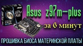 Прошивка BIOS материнской платы ASUS Z97M PLUS за 6 минут!
