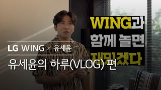 LG WING - 유세윤의 하루(Vlog) 편