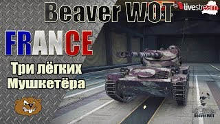 Три лёгких Мушкетёра Стрим [World of Tanks]