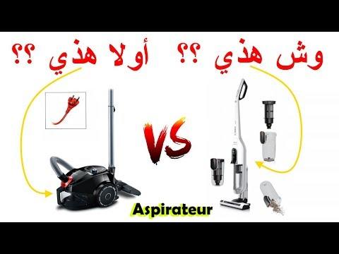 aspirateurs-:-avec-ou-sans-fil-│فرق-بين-مكنسة-كهربائية-عادية-ومكنسة-لاسلكية