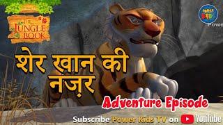 शेर खान की नज़र । हिंदी कहानीया । जंगल बुक   पॉवरकिड्स टी.वी.