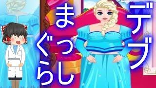 【ゆっくり実況】ダイエットなら、レムザップにお任せ♥【Elsa weight loss】