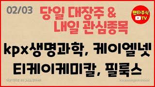 주식 대장주& 내일 관심종목(KPX생명과학,한국…