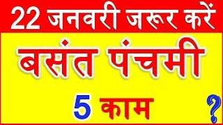 saraswati pujan vasant panchami 2018 बसंत पंचमी 2018 जरूर करें ये 5 काम