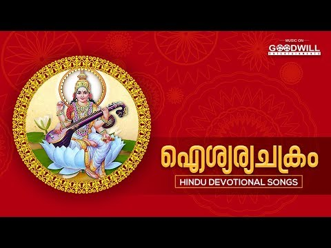 aishwarya chakram hindu devotional songs audio jukebox