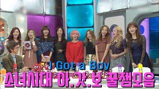 소녀시대 Girls' Generation - I GOT A BOY 활동 꿀잼모음(Funny Video)