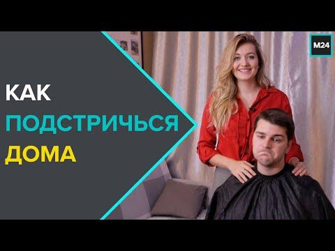 Как подстричься дома | Как подстричь парня - Москва 24
