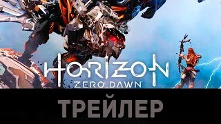 ТРЕЙЛЕР►Horizon Zero Dawn   E3 2016 ГЕЙМПЛЕЙ/ дата выхода 1 марта 2017