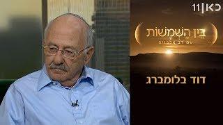 בין השמשות | עונה 2, פרק 23 - פרופסור דוד בלומברג