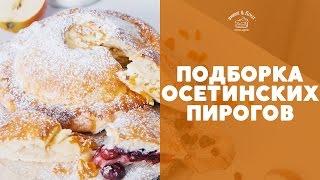 Осетинские пироги [sweet & flour]