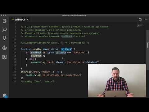 Что такое Callback функции в JavaScript